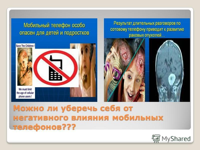 Можно ли уберечь себя от негативного влияния мобильных телефонов???