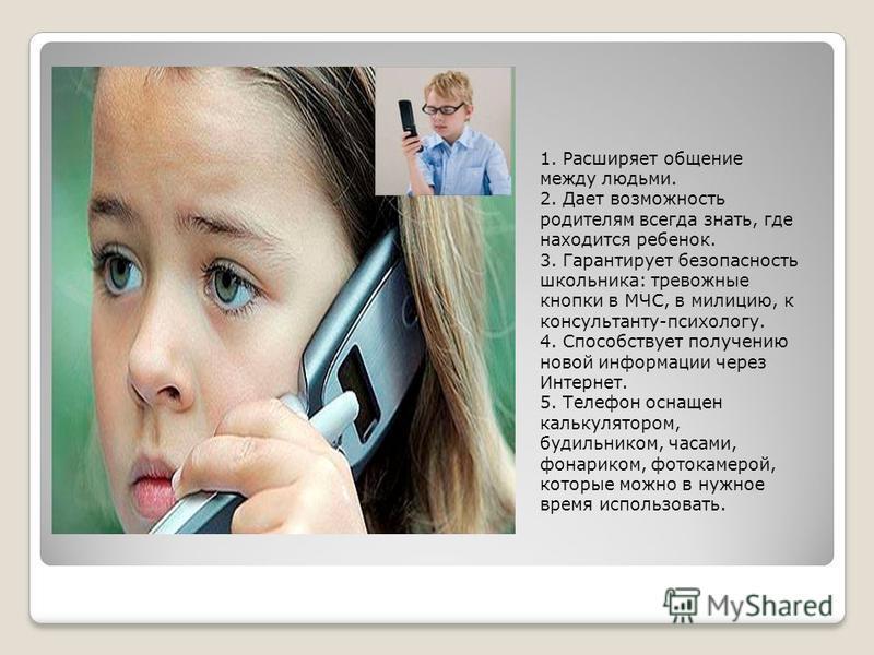 1. Расширяет общение между людьми. 2. Дает возможность родителям всегда знать, где находится ребенок. 3. Гарантирует безопасность школьника: тревожные кнопки в МЧС, в милицию, к консультанту-психологу. 4. Способствует получению новой информации через