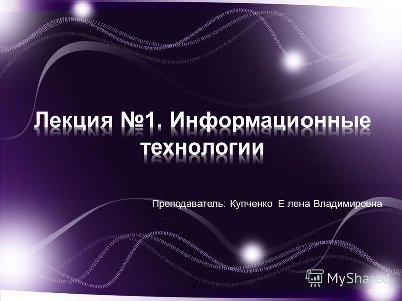 Преподаватель: Купченко Е лена Владимировна