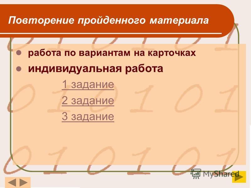 Повторение пройденного материала работа по вариантам на карточках индивидуальная работа 1 задание 2 задание 3 задание