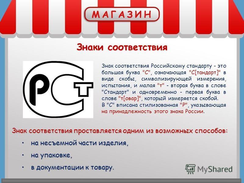 Знаки соответствия Знак соответствия Российскому сстандарту - это большая буква