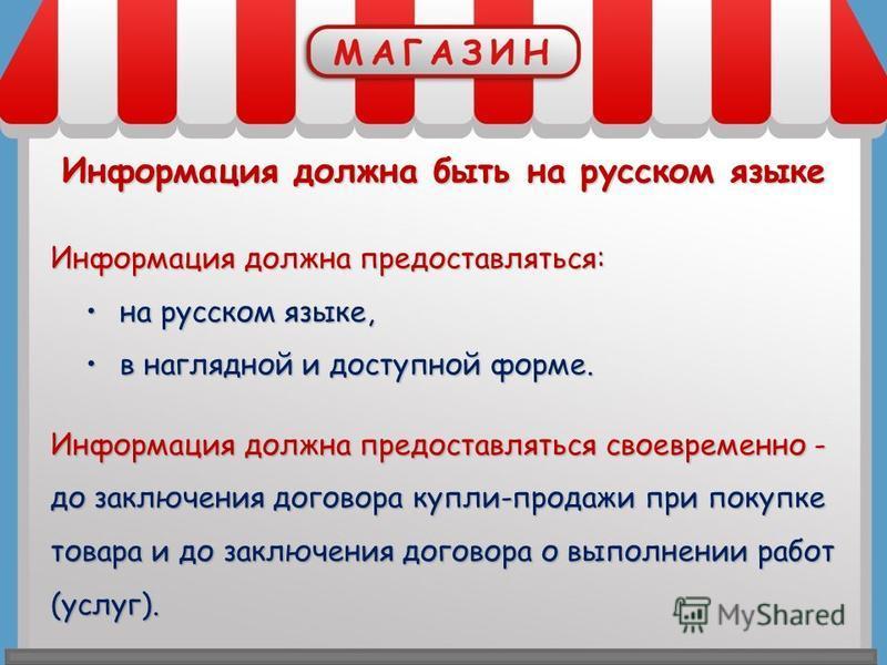 Информация должна быть на русском языке Информация должна предоставляться: на русском языке,на русском языке, в наглядной и доступной форме.в наглядной и доступной форме. Информация должна предоставляться своевременно - до заключения договора купли-п
