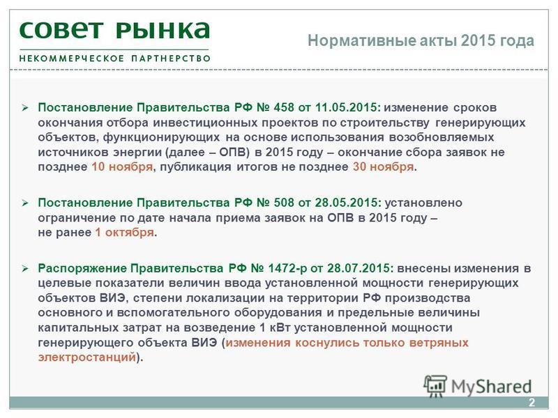 Нормативные акты 2015 года Постановление Правительства РФ 458 от 11.05.2015: изменение сроков окончания отбора инвестиционных проектов по строительству генерирующих объектов, функционирующих на основе использования возобновляемых источников энергии (