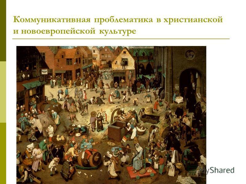 Коммуникативная проблематика в христианской и новоевропейской культуре Суд Эйхмана