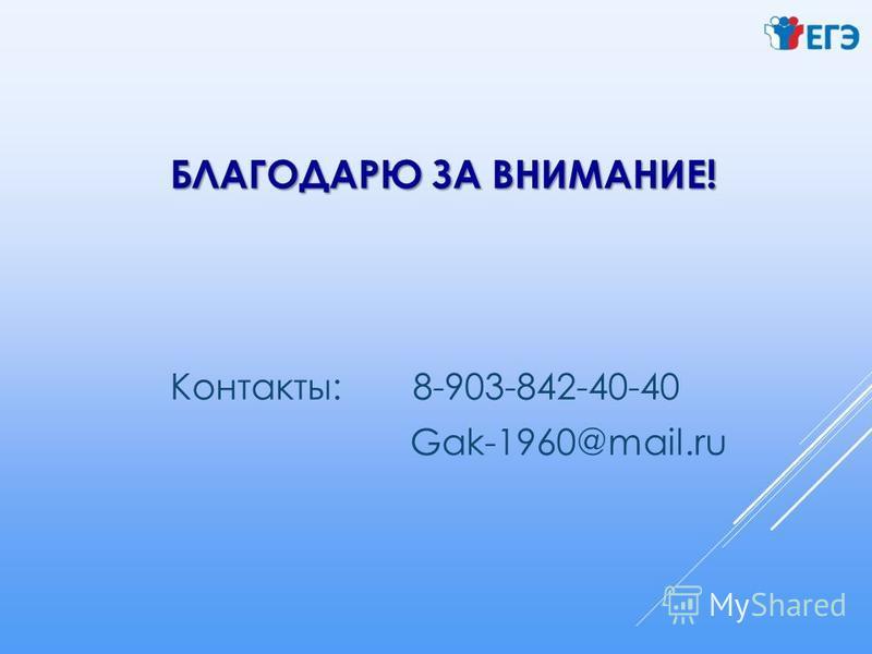 БЛАГОДАРЮ ЗА ВНИМАНИЕ! Контакты: 8-903-842-40-40 Gak-1960@mail.ru