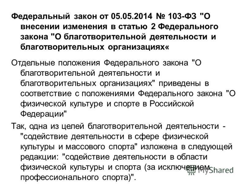 Федеральный закон от 05.05.2014 103-ФЗ