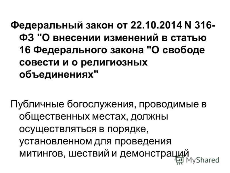 Федеральный закон от 22.10.2014 N 316- ФЗ