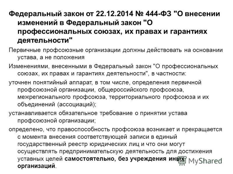 Федеральный закон от 22.12.2014 444-ФЗ