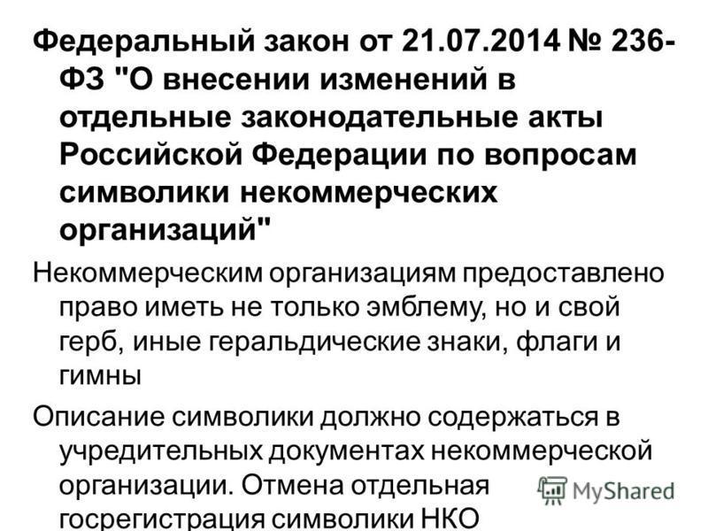 Федеральный закон от 21.07.2014 236- ФЗ