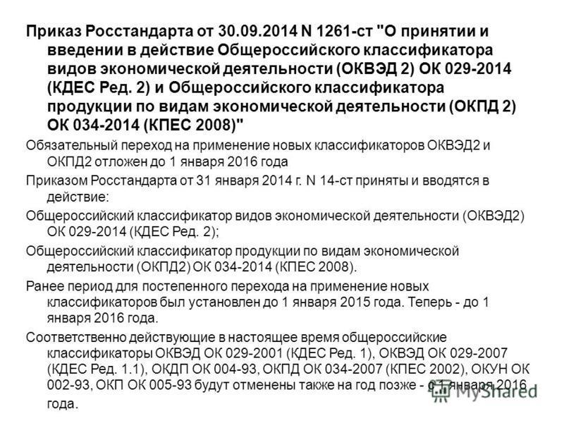 Приказ Росстандарта от 30.09.2014 N 1261-ст
