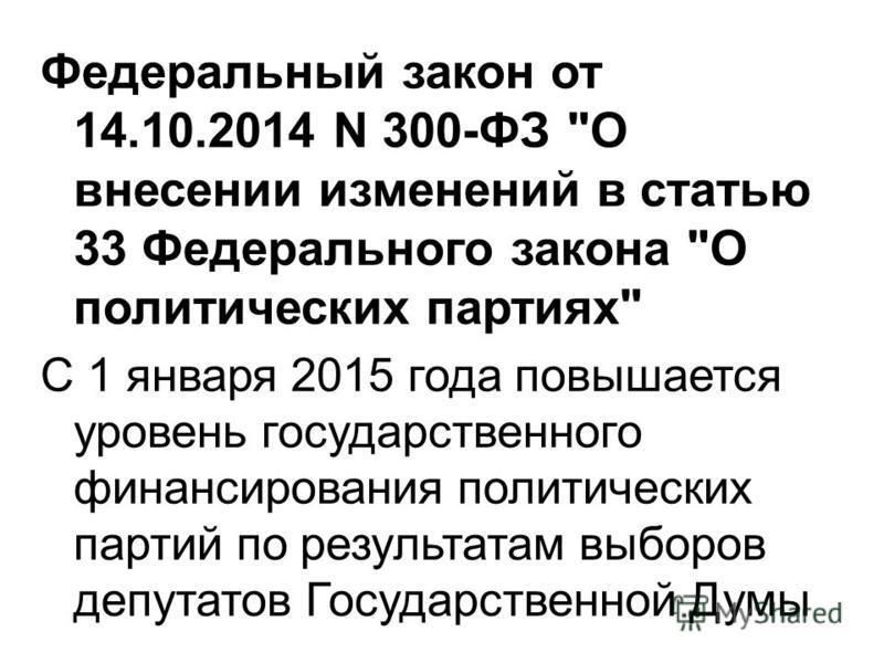 Федеральный закон от 14.10.2014 N 300-ФЗ