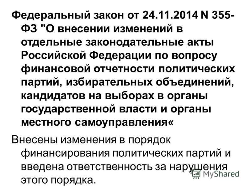 Федеральный закон от 24.11.2014 N 355- ФЗ