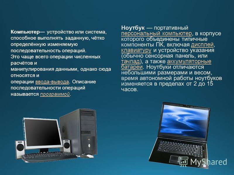 Компьютер устройство или система, способное выполнять заданную, чётко определённую изменяемую последовательность операций. Это чаще всего операции численных расчётов и манипулирования данными, однако сюда относятся и операции ввода-вывода. Описание п