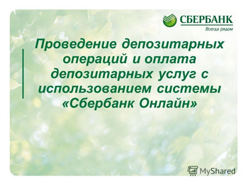 0 Проведение депозитарных операций и оплата депозитарных услуг с использованием системы «Сбербанк Онлайн»