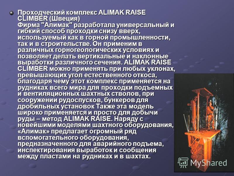 Проходческий комплекс ALIMAK RAISE CLIMBER (Швеция) Фирма