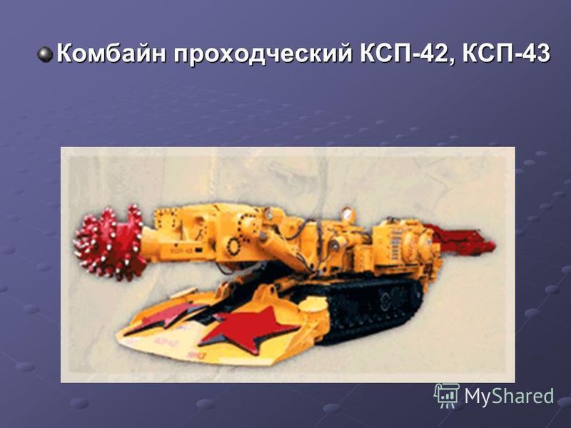 Комбайн проходческий КСП-42, КСП-43