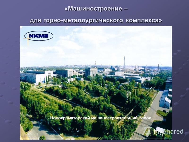«Машиностроение – для горно-металлургического комплекса» Новокраматорский машиностроительный завод