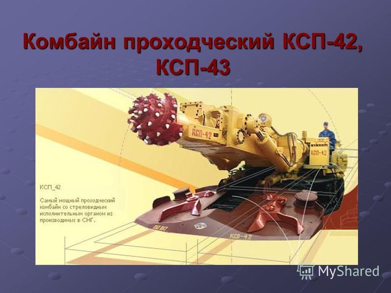 Комбайн проходческий КСП-42, КСП-43 Комбайн проходческий КСП-42, КСП-43