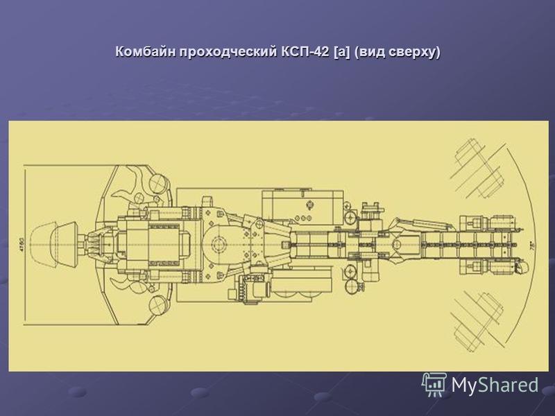 Комбайн проходческий КСП-42 [a] (вид сверху)