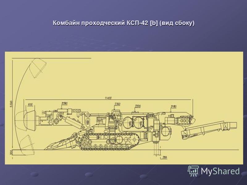 Комбайн проходческий КСП-42 [b] (вид сбоку)
