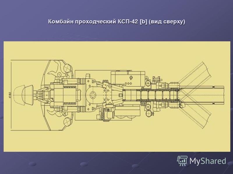 Комбайн проходческий КСП-42 [b] (вид сверху)