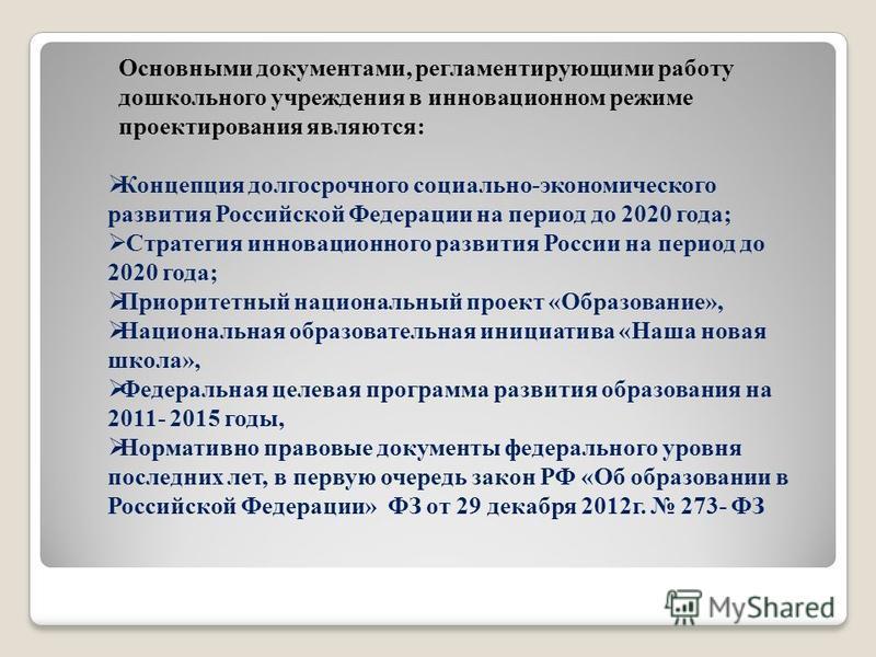 Концепция долгосрочного социально-экономического развития Российской Федерации на период до 2020 года; Стратегия инновационного развития России на период до 2020 года; Приоритетный национальный проект «Образование», Национальная образовательная иници