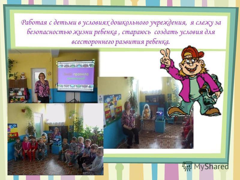 Я руководствуюсь в своей работе простыми правилами: Планирование воспитательного процесса таким образом, чтобы четко и целенаправленно организовывалась деятельность детей. Подбор педагогических технологий с учетом возраста, а также с учетом интересов