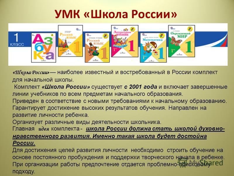 УМК «Школа России» «Школа России» наиболее известный и востребованный в России комплект для начальной школы. Комплект «Школа России» существует c 2001 года и включает завершенные линии учебников по всем предметам начального образования. Приведен в со