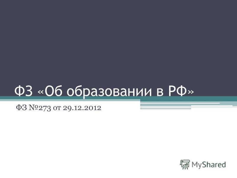 ФЗ «Об образовании в РФ» ФЗ 273 от 29.12.2012