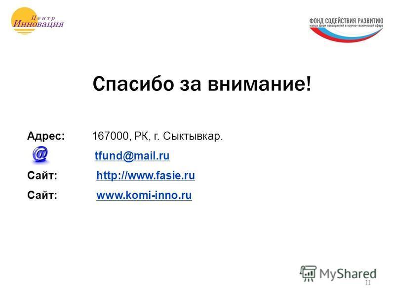 11 Спасибо за внимание! Адрес: 167000, РК, г. Сыктывкар. tfund@mail.ru Сайт: http://www.fasie.ru Сайт: www.komi-inno.ru