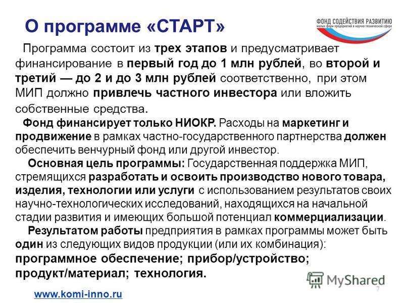 7 О программе «СТАРТ» Программа состоит из трех этапов и предусматривает финансирование в первый год до 1 млн рублей, во второй и третий до 2 и до 3 млн рублей соответственно, при этом МИП должно привлечь частного инвестора или вложить собственные ср