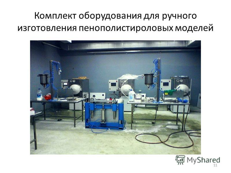 Комплект оборудования для ручного изготовления пенополистироловых моделей 11