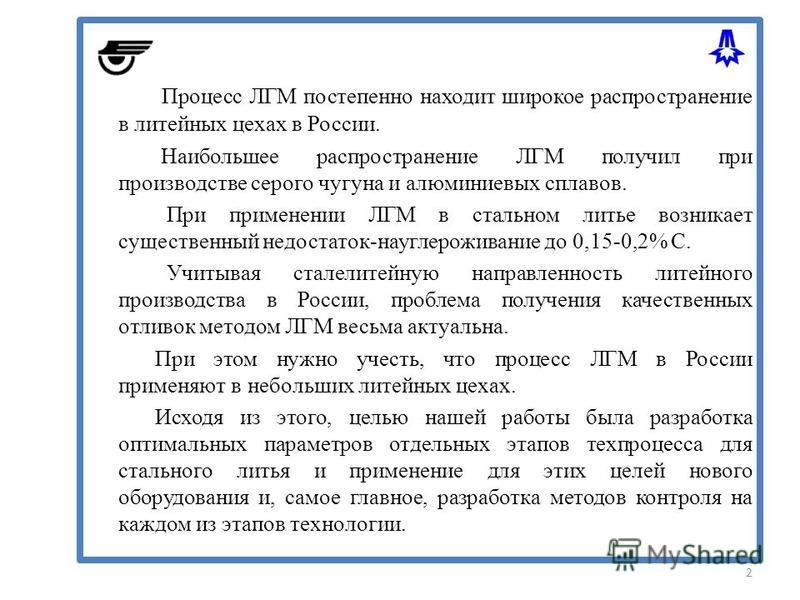 Процесс ЛГМ постепенно находит широкое распространение в литейных цехах в России. Наибольшее распространение ЛГМ получил при производстве серого чугуна и алюминиевых сплавов. При применении ЛГМ в стальном литье возникает существенный недостаток-наугл