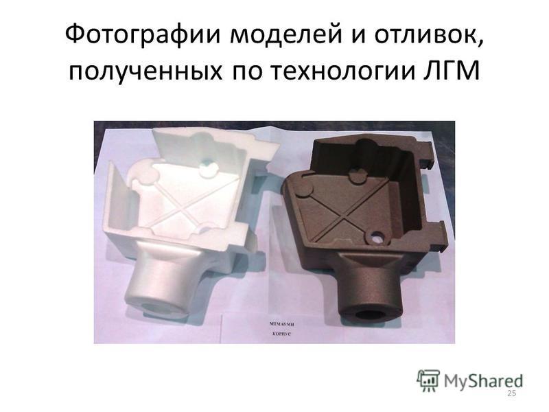 Фотографии моделей и отливок, полученных по технологии ЛГМ 25