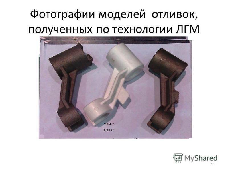 Фотографии моделей отливок, полученных по технологии ЛГМ 26
