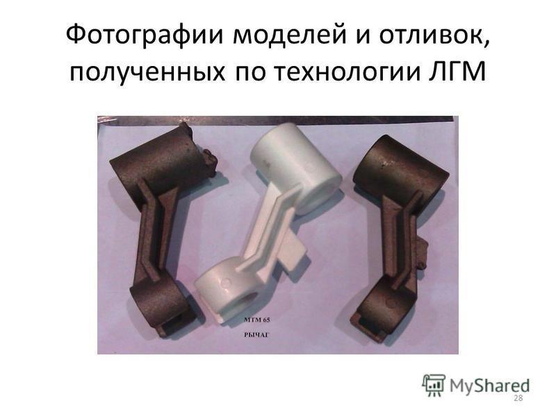 Фотографии моделей и отливок, полученных по технологии ЛГМ 28