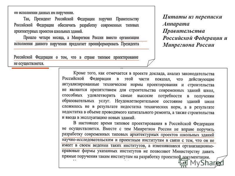 12 Цитаты из переписки Аппарата Правительства Российской Федерации и Минрегиона России