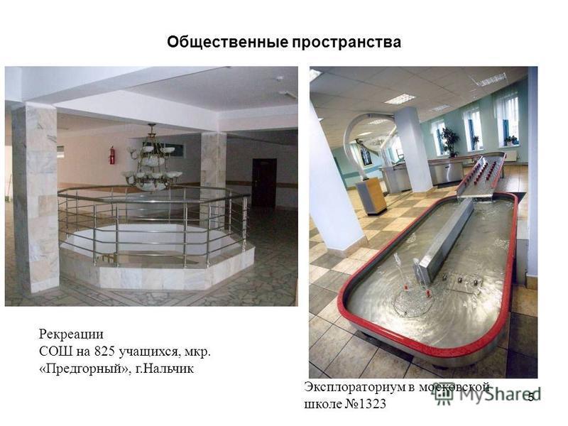 5 Общественные пространства Эксплораториум в московской школе 1323 Рекреации СОШ на 825 учащихся, мкр. «Предгорный», г.Нальчик