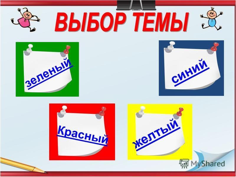 Красный синий желтый зеленый