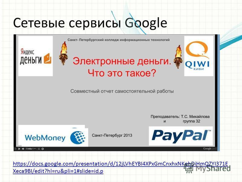 Сетевые сервисы Google https://docs.google.com/presentation/d/12jLVhEYBI4XPxGmCnxhxNKehDiHmQZYI371E Xeca9BI/edit?hl=ru&pli=1#slide=id.p