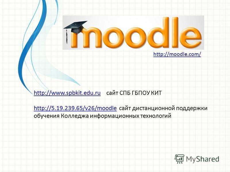 http://www.spbkit.edu.ruhttp://www.spbkit.edu.ru сайт СПБ ГБПОУ КИТ http://5.19.239.65/v26/moodlehttp://5.19.239.65/v26/moodle сайт дистанционной поддержки обучения Колледжа информационных технологий http://moodle.com/