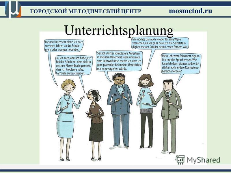 ГОРОДСКОЙ МЕТОДИЧЕСКИЙ ЦЕНТР mosmetod.ru Unterrichtsplanung