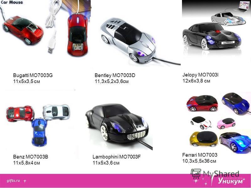 Bugatti МO7003G 11 х 5 х 3,5 см Bentley МO7003D 11,3 х 5,2 х 3,6 см Lambophini МO7003F 11 х 5 х 3,6 см Jelopy MO7003I 12 х 6 х 3,8 см Benz MO7003B 11 х 5,8 х 4 см Ferrari MO7003 10,3 х 5,5 х 36 см
