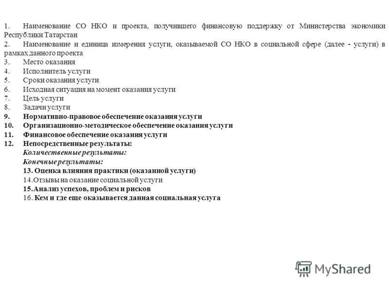 1. Наименование СО НКО и проекта, получившего финансовую поддержку от Министерства экономики Республики Татарстан 2. Наименование и единица измерения услуги, оказываемой СО НКО в социальной сфере (далее - услуги) в рамках данного проекта 3. Место ока