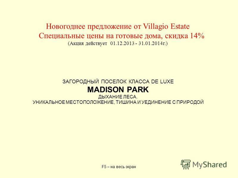 ЗАГОРОДНЫЙ ПОСЕЛОК КЛАССА DE LUXE MADISON PARK ДЫХАНИЕ ЛЕСА. УНИКАЛЬНОЕ МЕСТОПОЛОЖЕНИЕ, ТИШИНА И УЕДИНЕНИЕ С ПРИРОДОЙ F5 – на весь экран Новогоднее предложение от Villagio Estate Специальные цены на готовые дома, скидка 14% (Акция действует 01.12.201