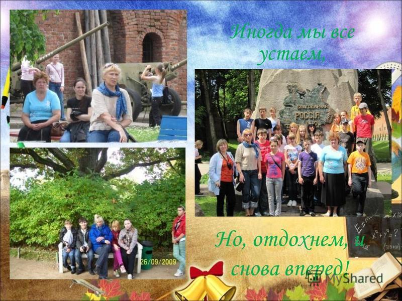 С нашими родителями у Галины Юрьевны – все гладко!