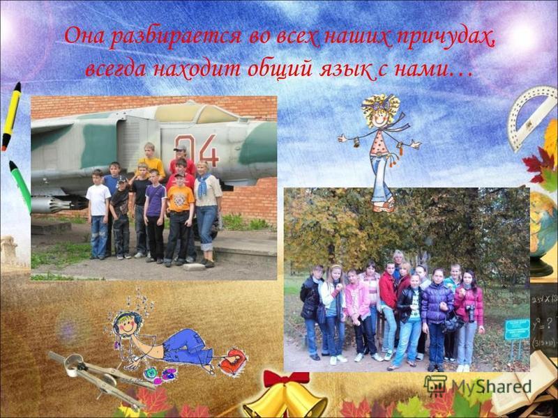 Галина Юрьевна заботится о нас!