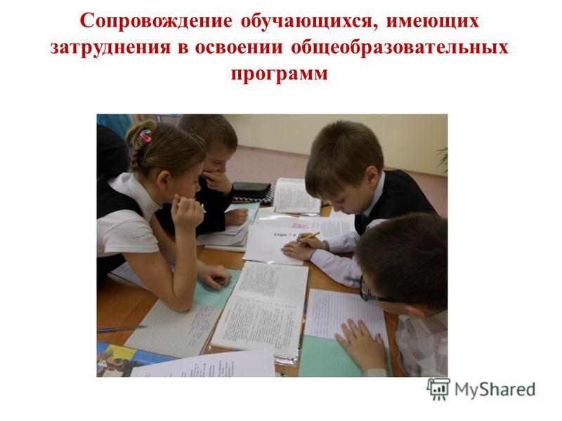 Сопровождение обучающихся, имеющих затруднения в освоении общеобразовательных программ