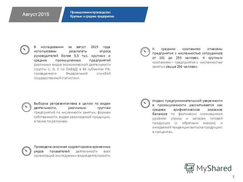 В исследовании за август 2015 года использованы результаты опроса руководителей более 5,5 тыс. крупных и средних промышленных предприятий различных видов экономической деятельности (группы C, D, E по ОКВЭД) в 80 субъектах РФ, проведенного Федеральной