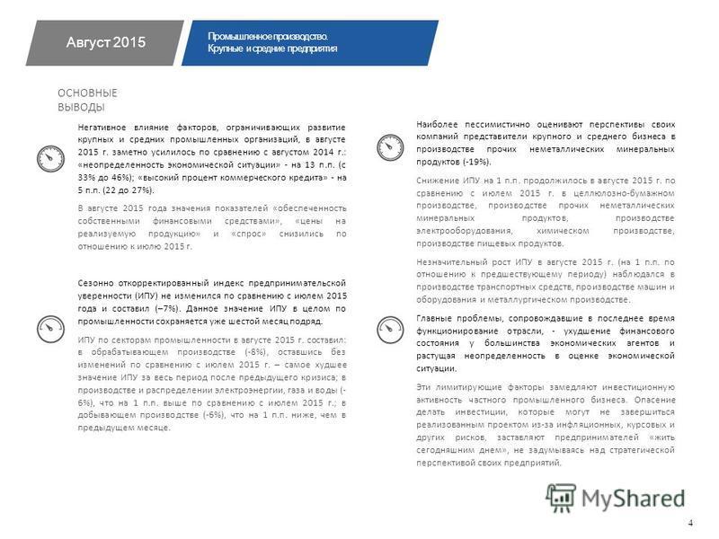 Наиболее пессимистично оценивают перспективы своих компаний представители крупного и среднего бизнеса в производстве прочих неметаллических минеральных продуктов (-19%). Снижение ИПУ на 1 п.п. продолжилось в августе 2015 г. по сравнению с июлем 2015